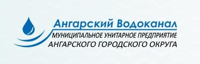 Телефон горячей линии Ангарского Водоканала