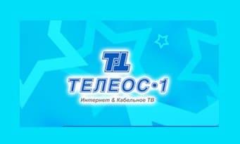Горячая линия провайдера Телеос-1