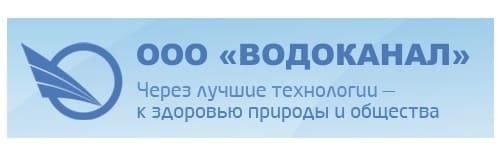 Горячая линия Новокузнецкого водоканала