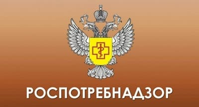 Телефон горячей линии Роспотребнадзора