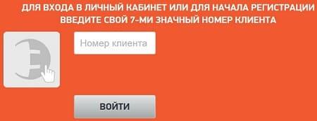 Телефон горячей линии ЛЭСК