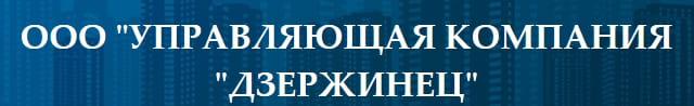 Горячая линия УК Дзержинец