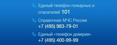Горячая линия МЧС России