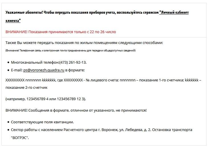Горячая линия Квадра Воронеж