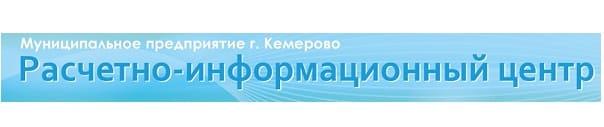 Горячая линия ЖКХ г. Кемерово (РИЦ)