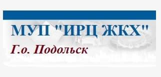 Горячая линия ИРЦ ЖКХ Подольск