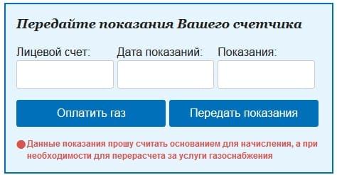 Горячая линия Межрегионгаз Санкт-Петербург