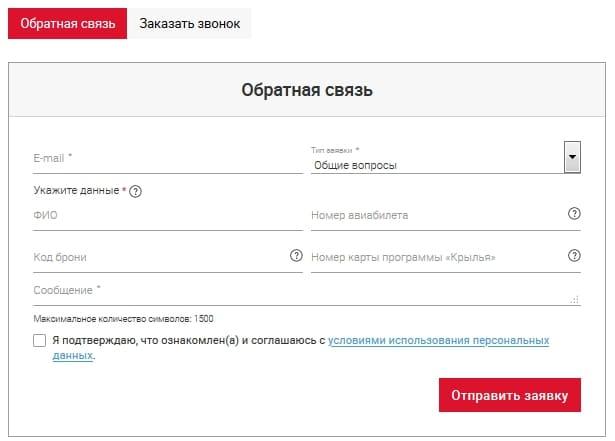 Горячая линия Уральские Авиалинии