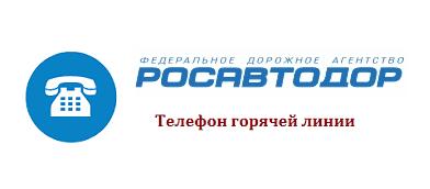 Горячая линия Росавтодора