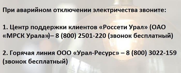 Горячая линия Уралэнергосбыта