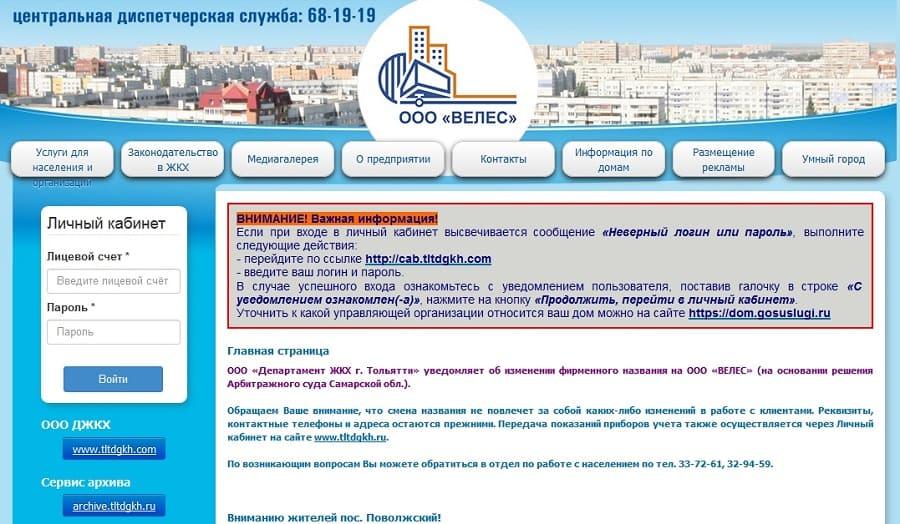 Горячая линия ЖКХ Тольятти