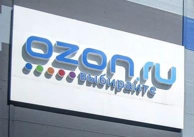 Горячая линия магазина Озон
