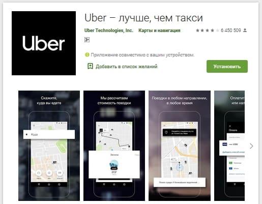 Горячая линия Убер