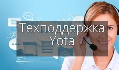 Горячая линия провайдера Yota