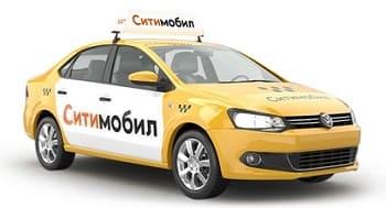 Горячая линия такси Ситимобил