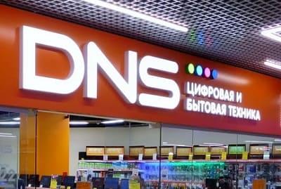 Горячая линия магазинов DNS