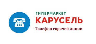 Горячая линия магазинов Карусель