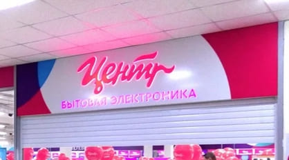 Горячая линия магазинов Корпорация Центр