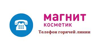 Горячая линия магазинов Магнит Косметик
