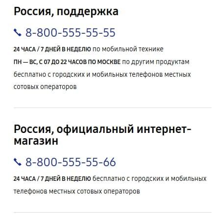 Горячая линия компании Samsung
