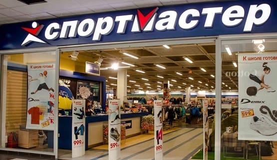 Горячая линия магазинов Спортмастер