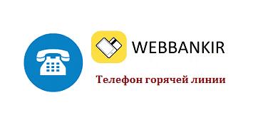 Горячая линия ВебБанкир