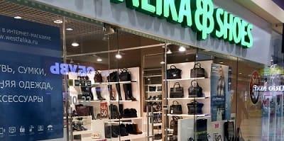 Горячая линия магазина Вестфалика