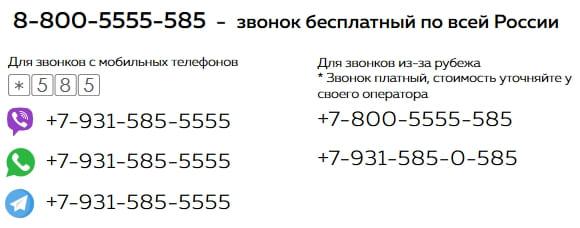 Горячая линия сети 585 Золотой