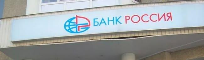 Горячая линия банка Россия