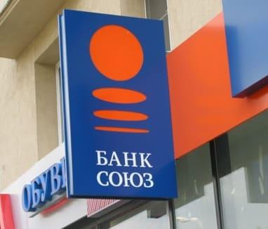 Бесплатная горячая линия Банка Союз