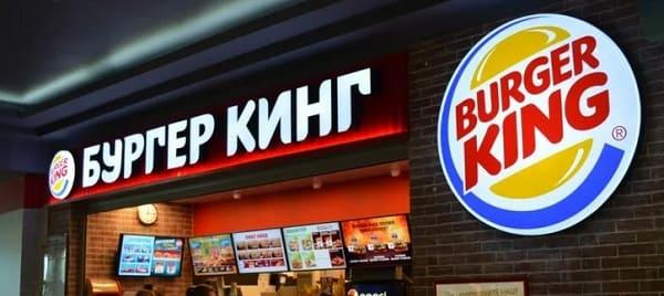 Горячая линия Бургер Кинг