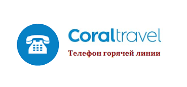 Горячая линия Coral Travel
