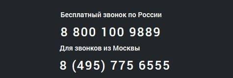 Бесплатная горячая линия Фора-Банк