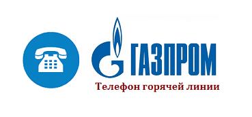 Горячая линия Газпром Межрегионгаз
