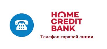 Структура голосового меню горячей линии Хоум Кредит банка
