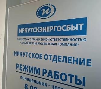Бесплатная горячая линия Иркутскэнергосбыт