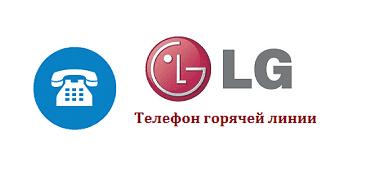 Горячая линия LG в России