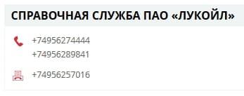 Горячая линия ПАО «ЛУКОЙЛ»