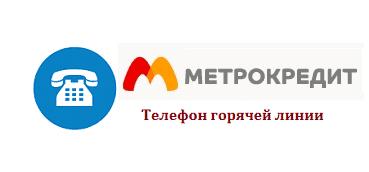 Горячая линия МФО Метрокредит