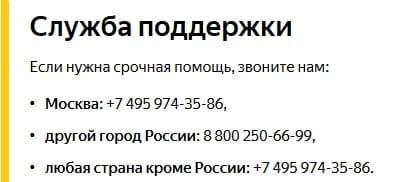 Горячая линия Яндекс Деньги
