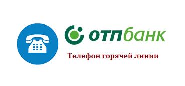 Бесплатная горячая линия ОТП Банка