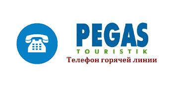 Бесплатная горячая линия PEGAS Touristik