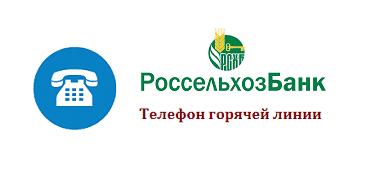 Горячая линия Россельхозбанка: телефон службы поддержки, бесплатный номер 8-800