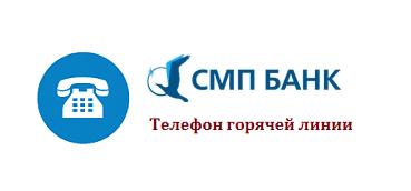 Бесплатная горячая линия СМП Банка