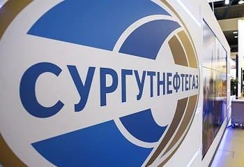 Телефон горячей линии Сургутнефтегаз