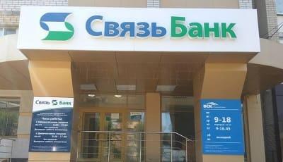 Бесплатная горячая линия Связь-Банка