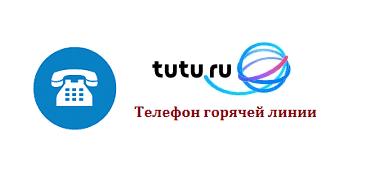Бесплатная горячая линия Туту.ру
