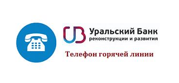 Бесплатная горячая линия УБРиР