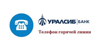 Горячая линия Банка Уралсиб