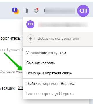 Горячая линия Яндекс Почты